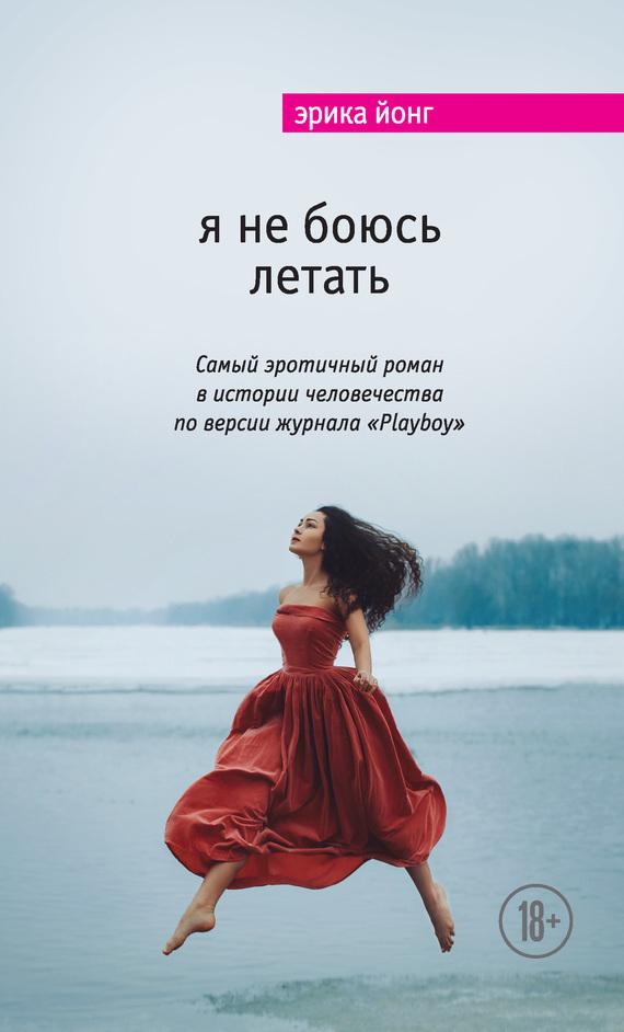Эрика Йонг Я не боюсь летать счастье летать ёжедневник