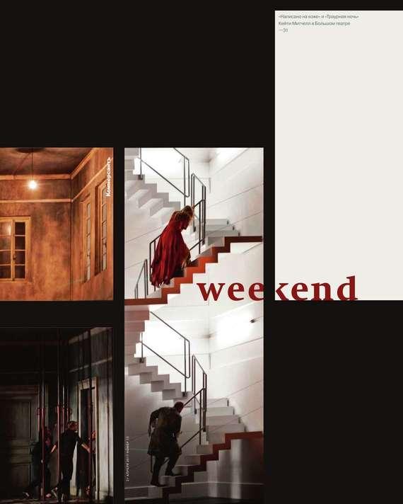 Коммерсантъ Weekend 13-2017