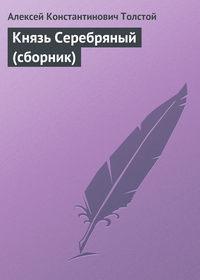 Толстой, Алексей Константинович  - Князь Серебряный (сборник)