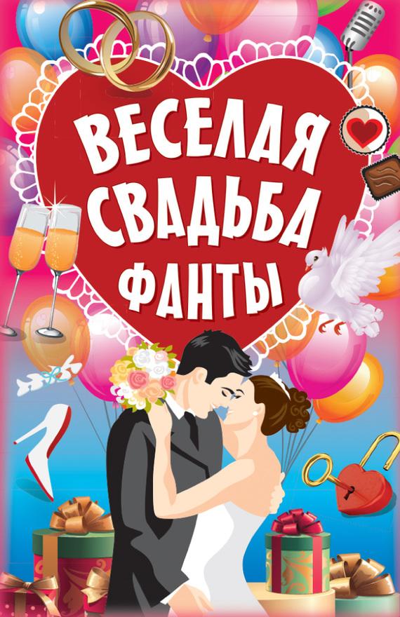 Отсутствует Фанты «Веселая свадьба» чулки женские свадьба