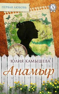 Камышева, Юлия  - Анамыр