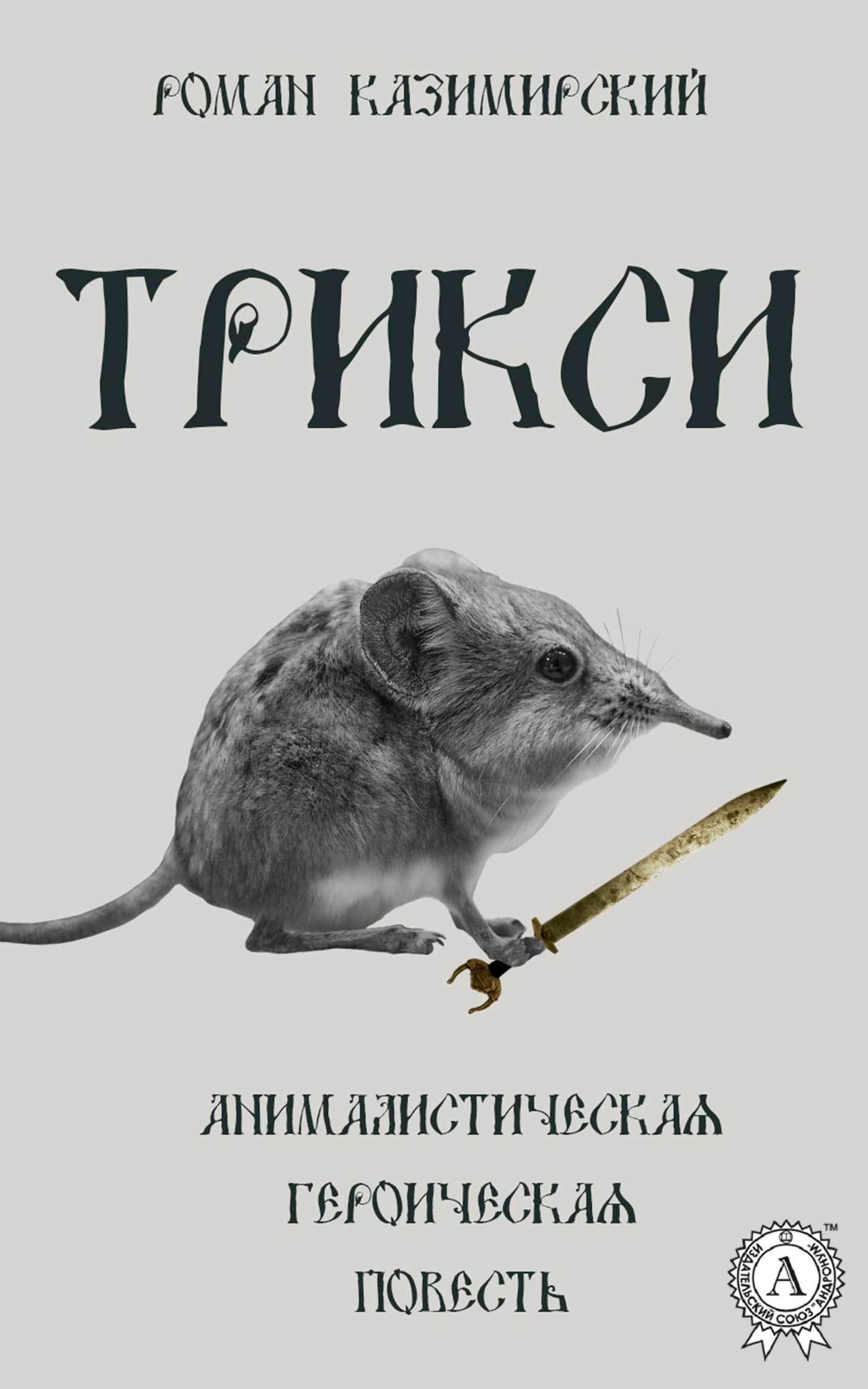 Роман Казимирский Трикси роман казимирский элвин