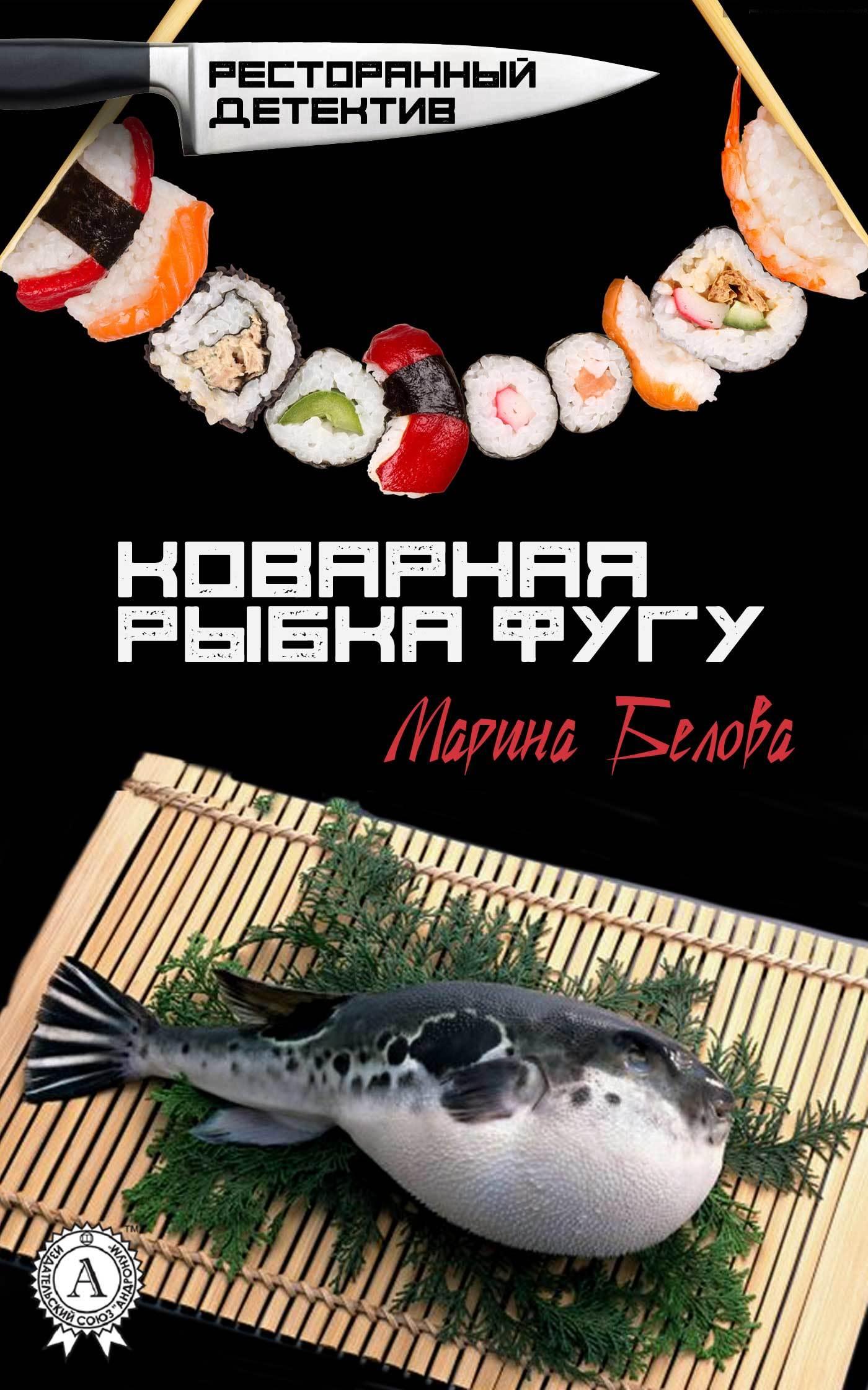 Марина Белова - Коварная рыбка фугу