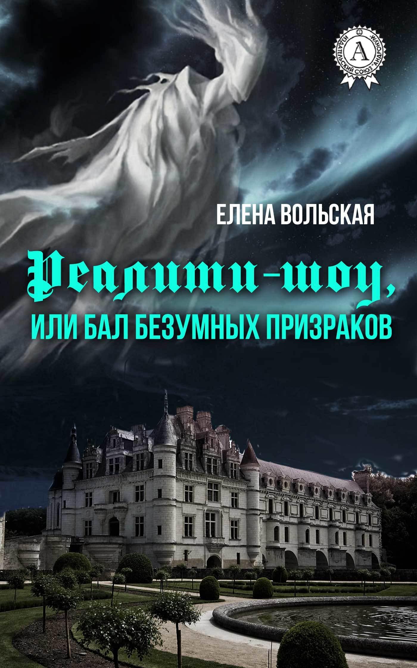 Елена Вольская - Реалити-шоу, или Бал безумных призраков