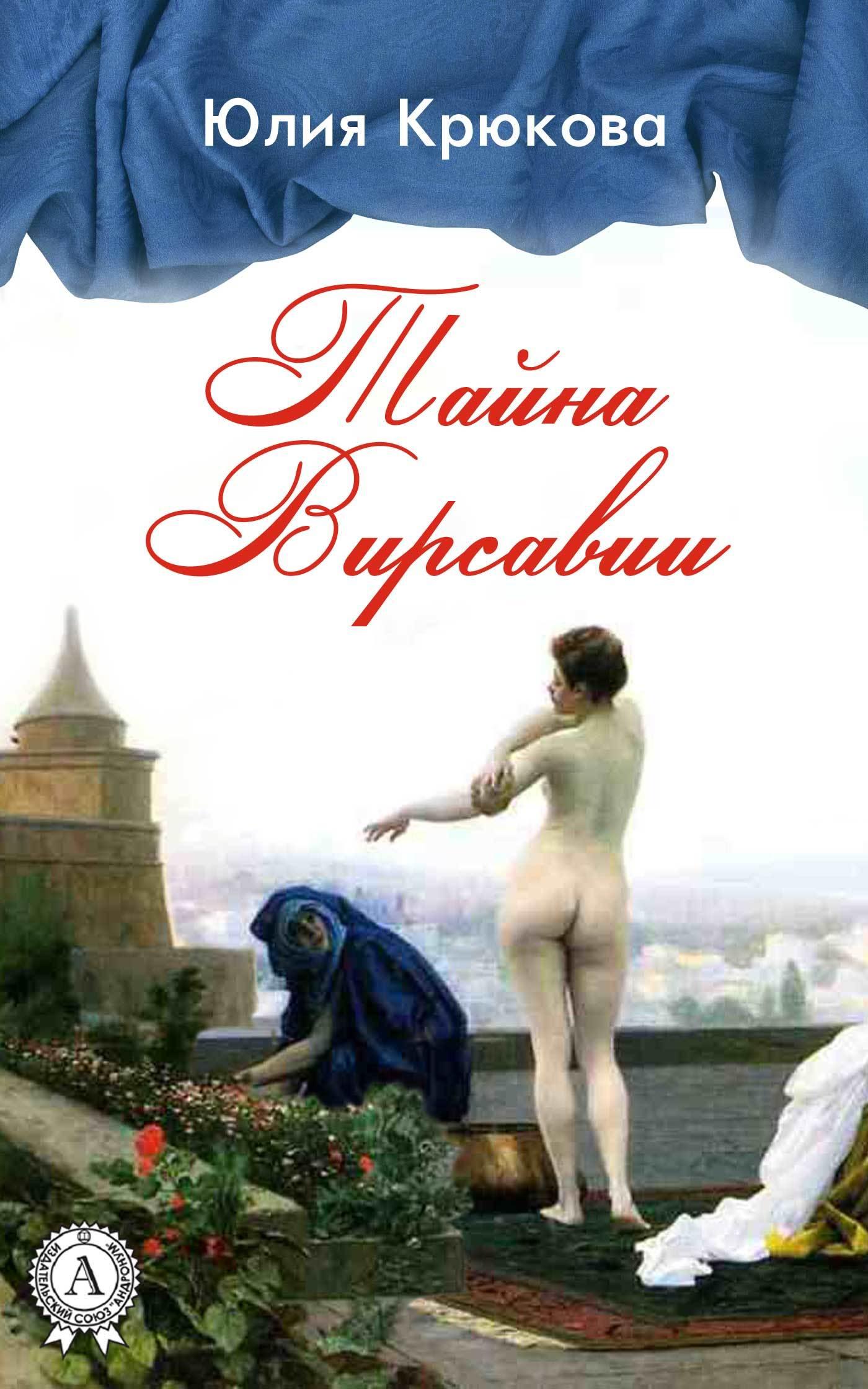 Юлия Крюкова - Тайна Вирсавии