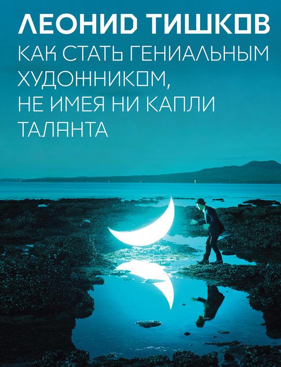 Леонид Тишков бесплатно