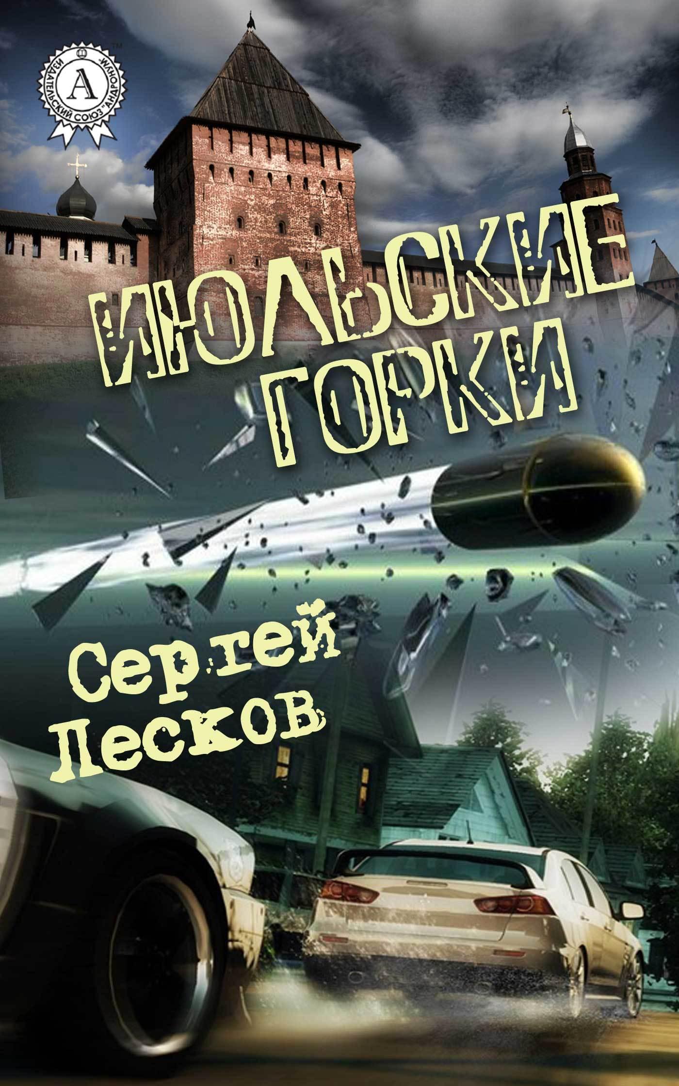 захватывающий сюжет в книге Сергей Лесков