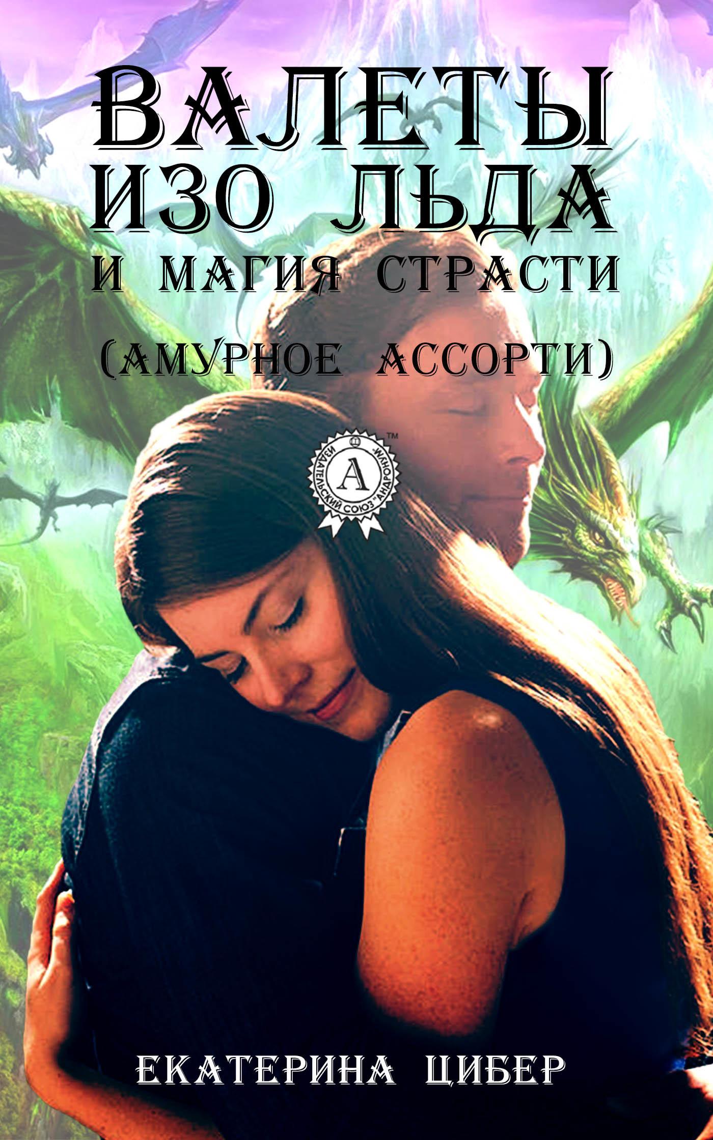 Екатерина Цибер - Валеты изо льда и магия страсти (амурное ассорти)