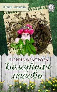 Фёдорова, Ирина  - Болотная любовь
