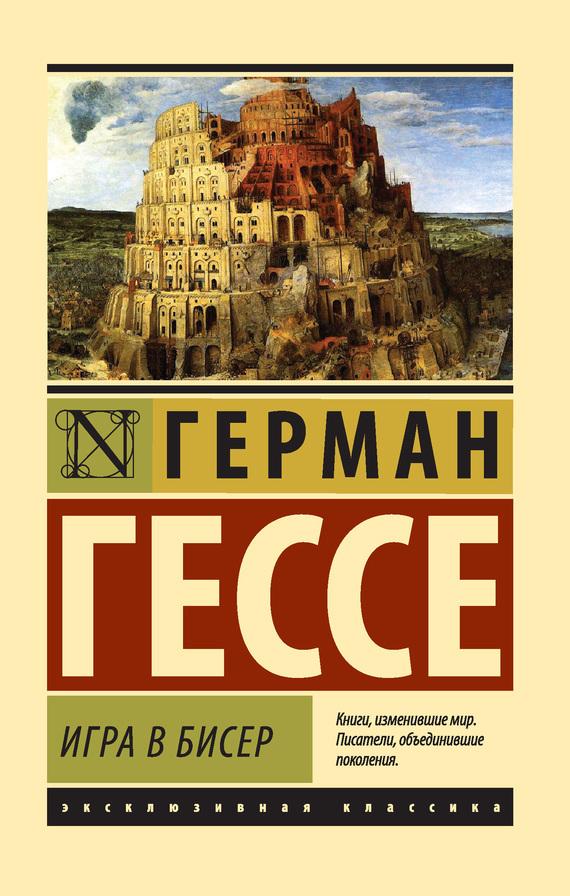 яркий рассказ в книге Герман Гессе