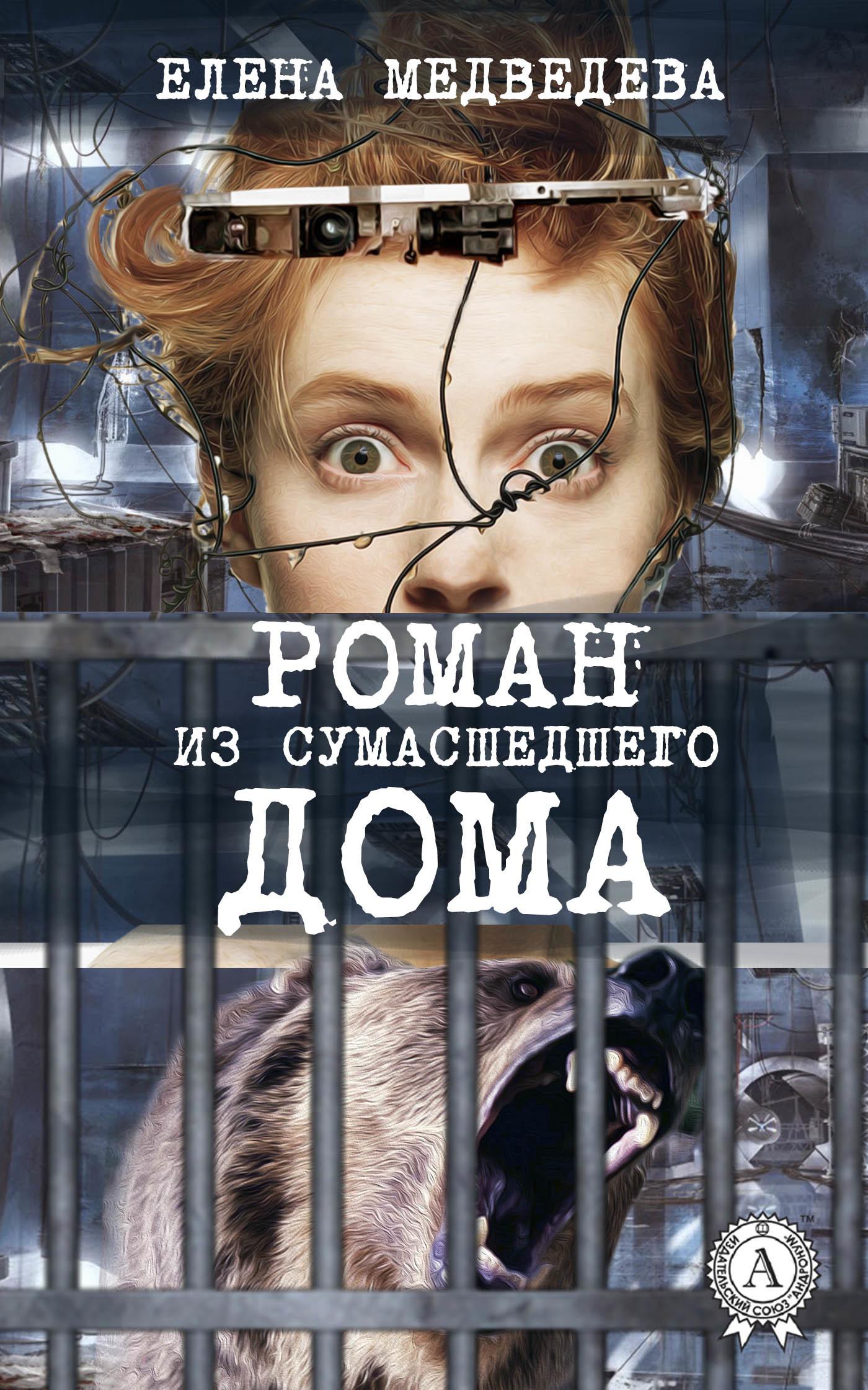 Елена Медведева - Роман из сумасшедшего дома
