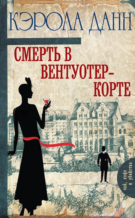 Обложка книги Смерть в Вентуотер-Корте, автор Данн, Кэрола