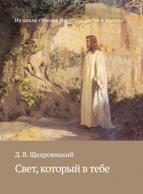 Дмитрий Щедровицкий бесплатно