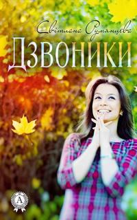 Світлана Румянцева - Дзвоники