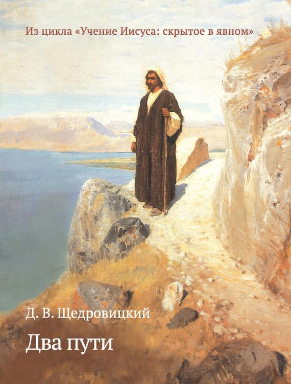 Дмитрий Щедровицкий Два пути священник алексий мороз путь жизни – православный