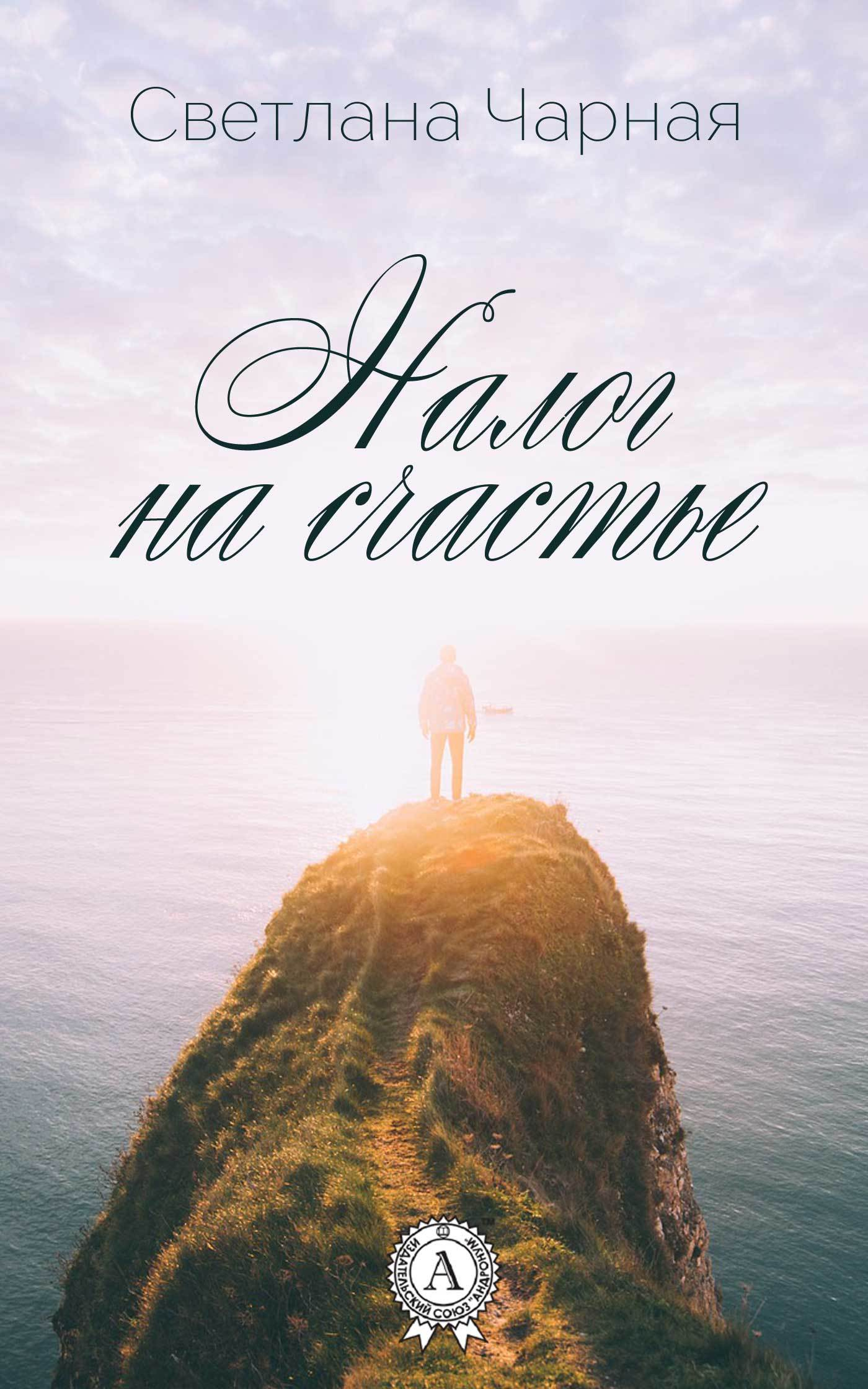 Светлана Чарная бесплатно