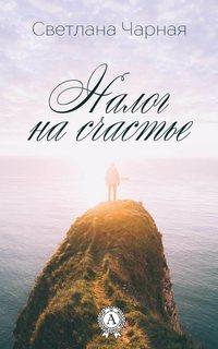 Чарная, Светлана  - Налог на счастье