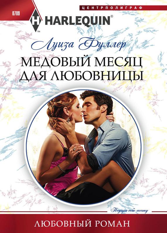 Луиза Фуллер - Медовый месяц для любовницы