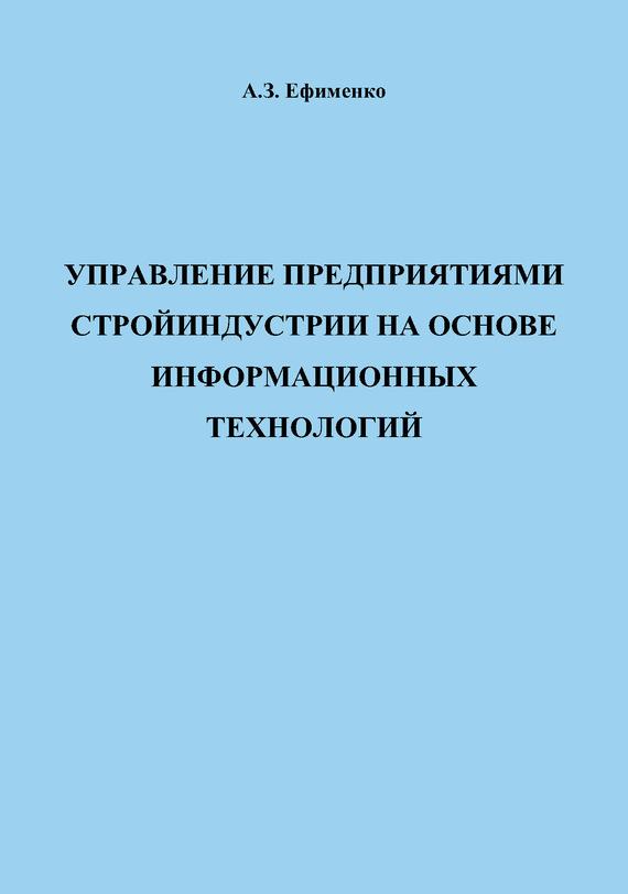 А. З. Ефименко Управление предприятиями стройиндустрии на основе информационных технологий