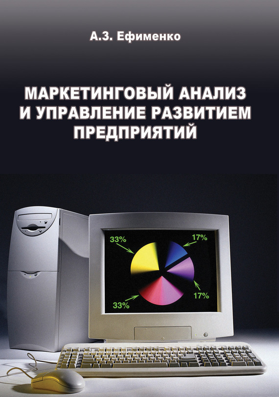А. З. Ефименко. Маркетинговый анализ и управление развитием предприятий
