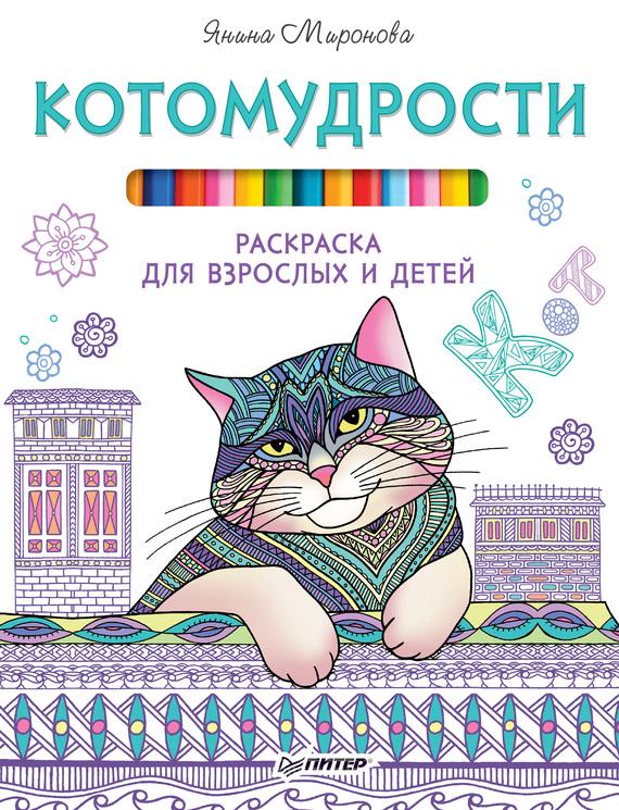 Обложка книги Котомудрости. Раскраска для взрослых и детей, автор Миронова, Янина
