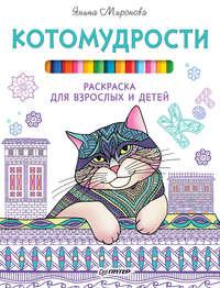 Миронова, Янина  - Котомудрости. Раскраска для взрослых и детей