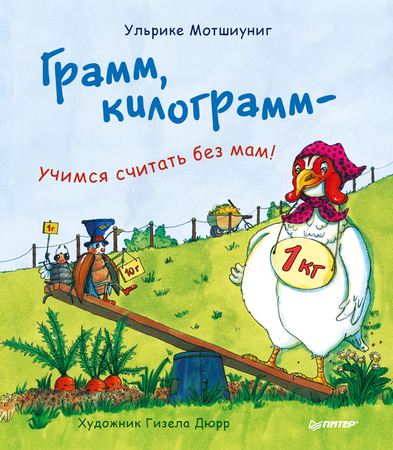 Грамм, килограмм учимся считать без мам! случается романтически и возвышенно