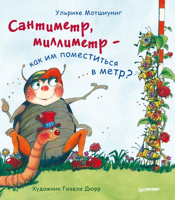 Обложка книги Сантиметр, миллиметр – как им поместиться в метр?, автор Мотшиуниг, Ульрике