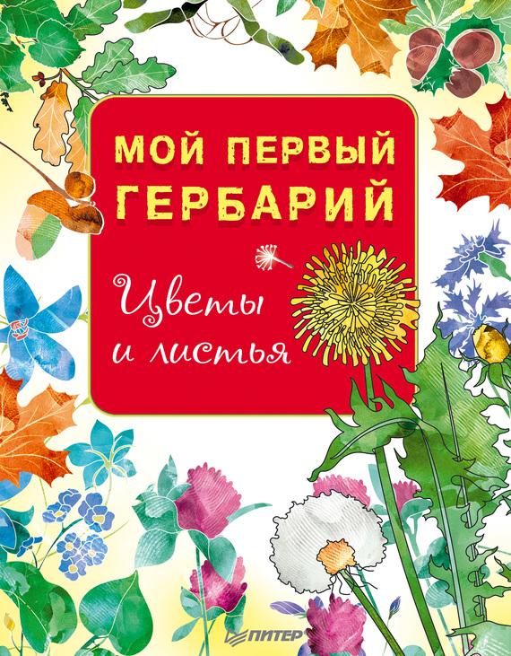 Обложка книги Мой первый гербарий. Цветы и листья, автор Отсутствует