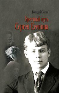 Геннадий Смолин - Крестный путь Сергея Есенина