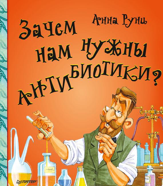 Обложка книги Зачем нам нужны антибиотики?, автор Руни, Анна
