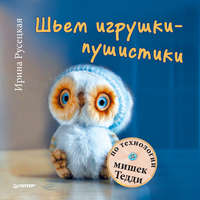 Русецкая, Ирина  - Шьем игрушки-пушистики по технологии мишек Тедди
