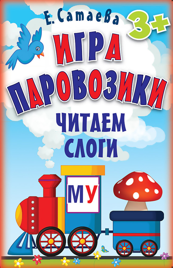 Елена Сатаева бесплатно