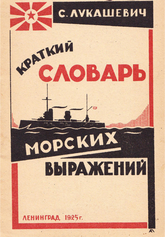 Краткий словарь морских выражений ( Отсутствует  )