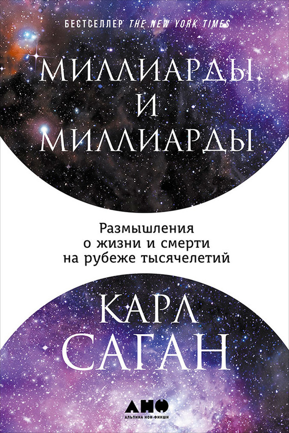 Карл Саган бесплатно