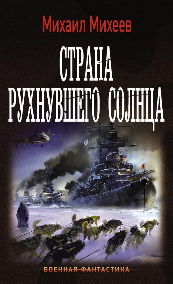 Михаил Михеев - Страна рухнувшего солнца