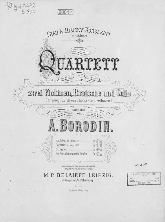 1-й квартет для 2 скрипок, альта и виолончели