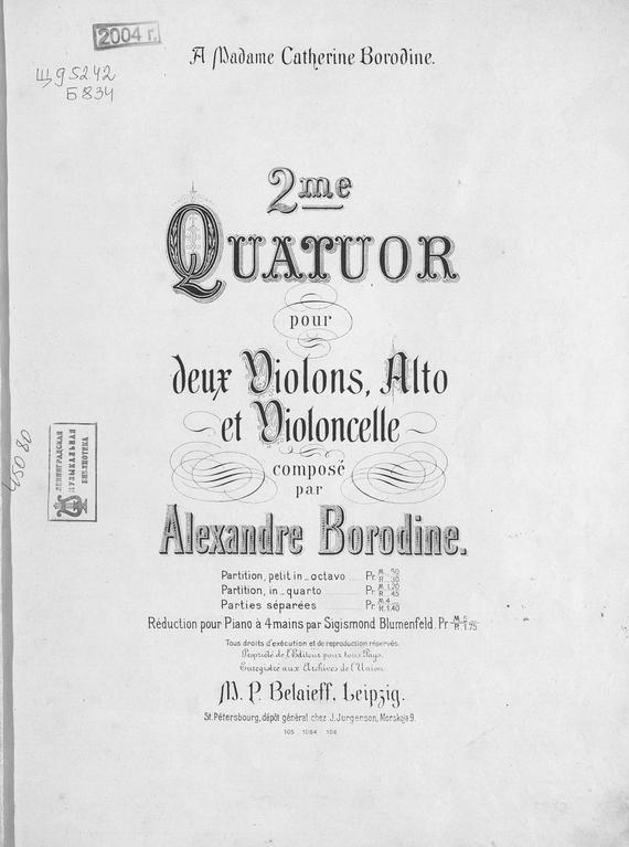 2-й квартет для 2 скрипок, альта и виолончели