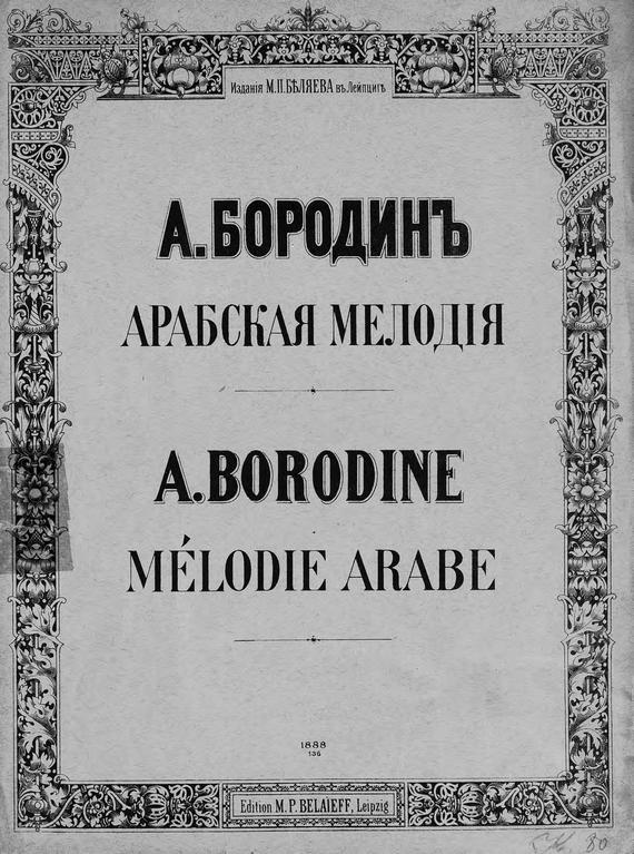 Александр Бородин Арабская мелодия александр шохов мелодия для мела