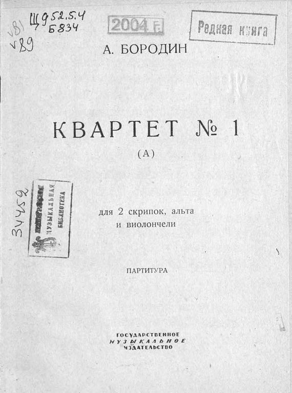 Александр Бородин Квартет № 1 (А) для 2 скрипок, альта и виолончели брамс квартет 2 для ф но скрипки альта и виолончели lp