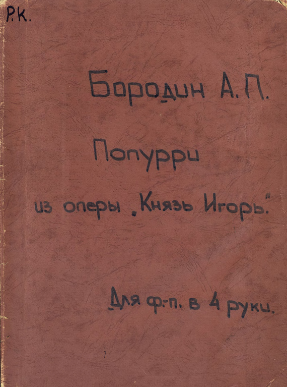 Александр Бородин Potpourri de L'Opera Le Prince Igor de A. Borodine borodin prince igor noseda blu ray