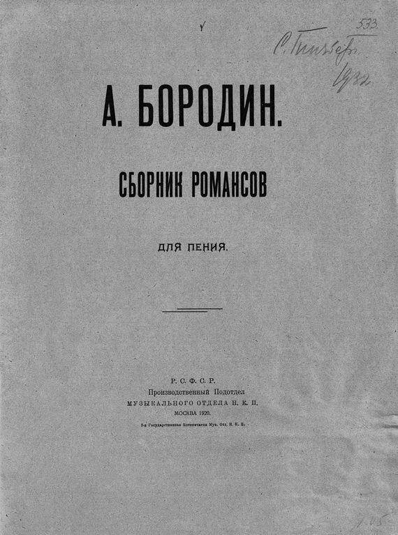 Сборник романсов