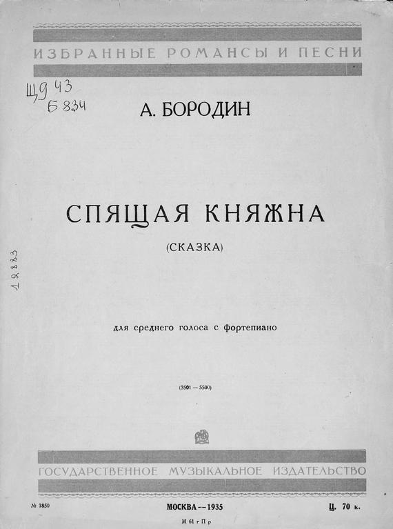 Александр Бородин Спящая княжна