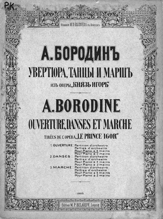 Александр Бородин Увертюра из оперы «Князь Игорь» игорь атаманенко кгб последний аргумент
