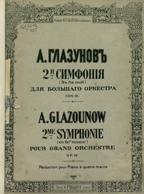 2 симфония в fis-moll для большого оркестра