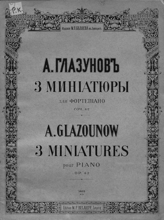 Александр Константинович Глазунов 3 миниатюры для фортепиано александр константинович глазунов песня