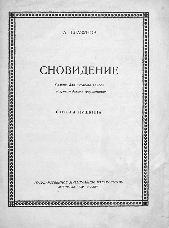 Александр Константинович Глазунов бесплатно