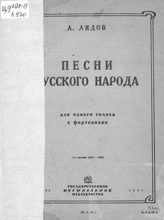 Песни русского народа (из сборника 50 песен) для одного голоса с сопровождением фортепиано