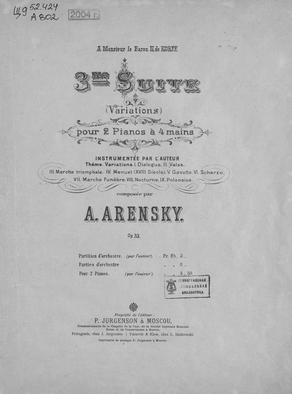 Антон Степанович Аренский 3-me Suite (Variations) pour 2 Pianos a 4 ms антон степанович аренский квартет a moll для двух скрипок альта и виолончели