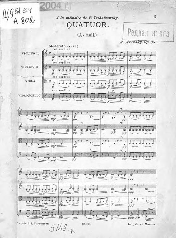 Антон Степанович Аренский Квартет a moll для двух скрипок, альта и виолончели брамс квартет 2 для ф но скрипки альта и виолончели lp
